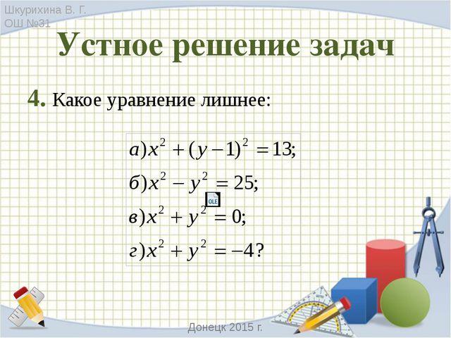 Устное решение задач 4. Какое уравнение лишнее: Шкурихина В. Г. ОШ №31 Донецк...