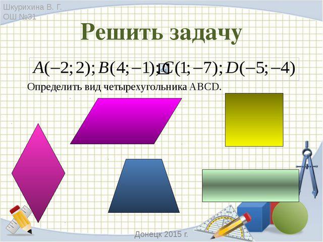 3. Составьте уравнения прямых, изображенных на рисунке: Шкурихина В. Г. ОШ №3...