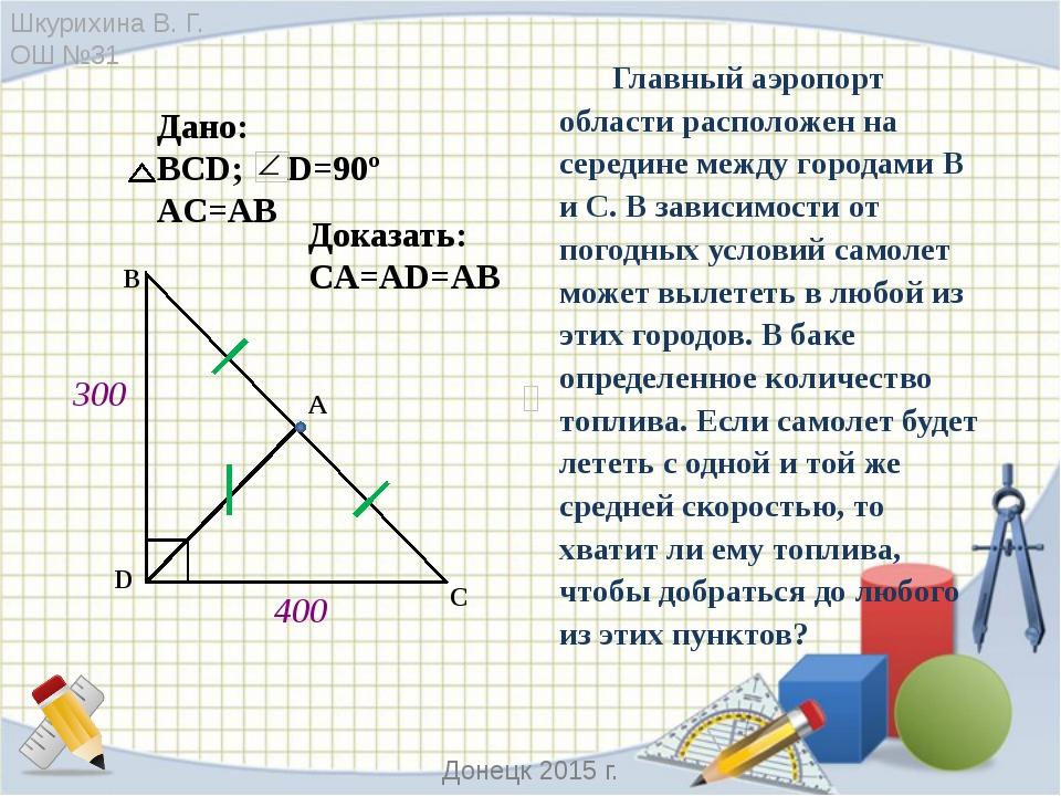 Диктант Шкурихина В. Г. ОШ №31 Донецк 2015 г.