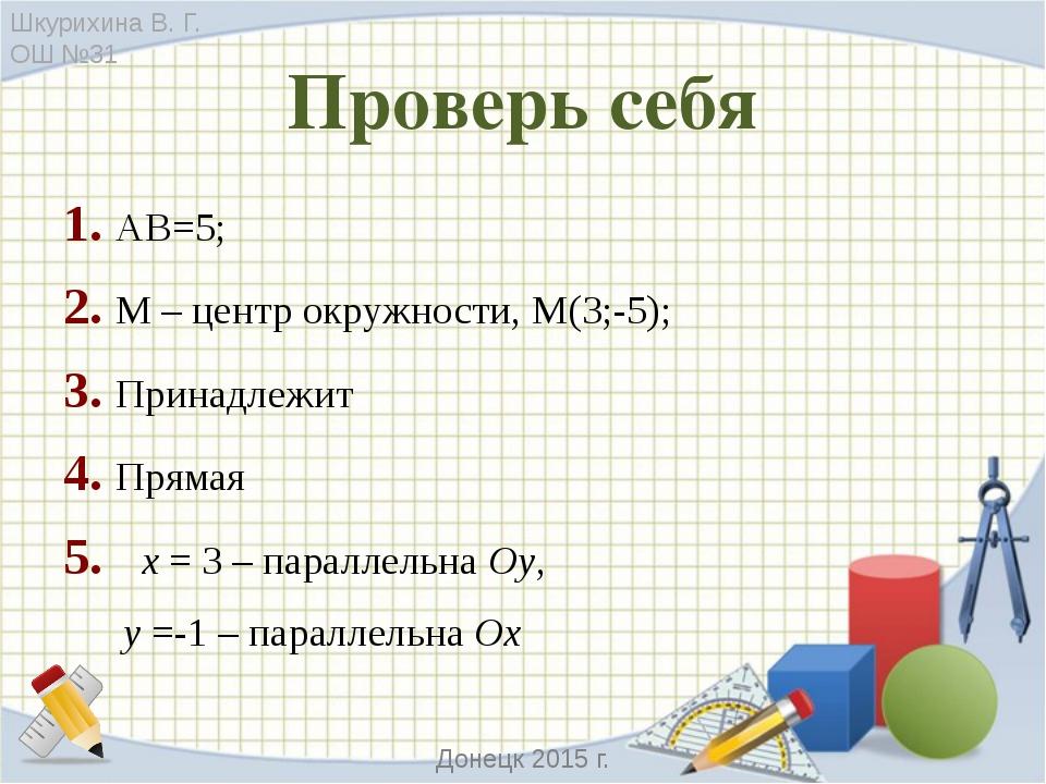 Решить задачу Определить вид четырехугольника ABCD. Шкурихина В. Г. ОШ №31 До...