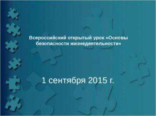 Всероссийский открытый урок «Основы безопасности жизнедеятельности» 1 сентябр