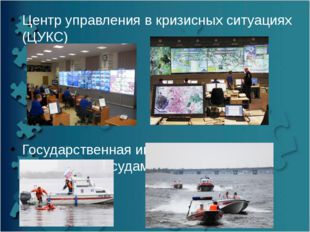 Центр управления в кризисных ситуациях (ЦУКС) Государственная инспекция по ма