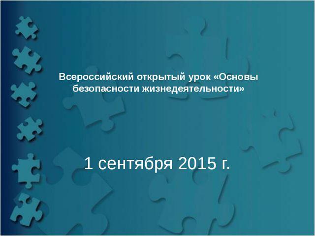 Всероссийский открытый урок «Основы безопасности жизнедеятельности» 1 сентябр...