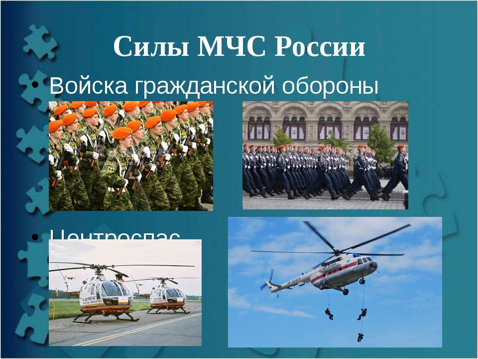 Силы МЧС России Войска гражданской обороны Центроспас