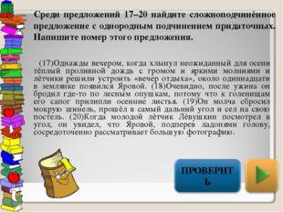 Среди предложений 17–20 найдите сложноподчинѐнное предложение с однородным по