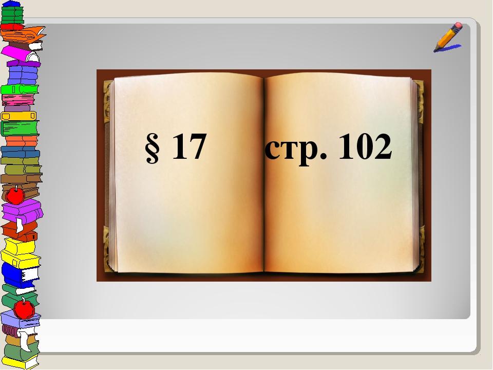§ 17 стр. 102