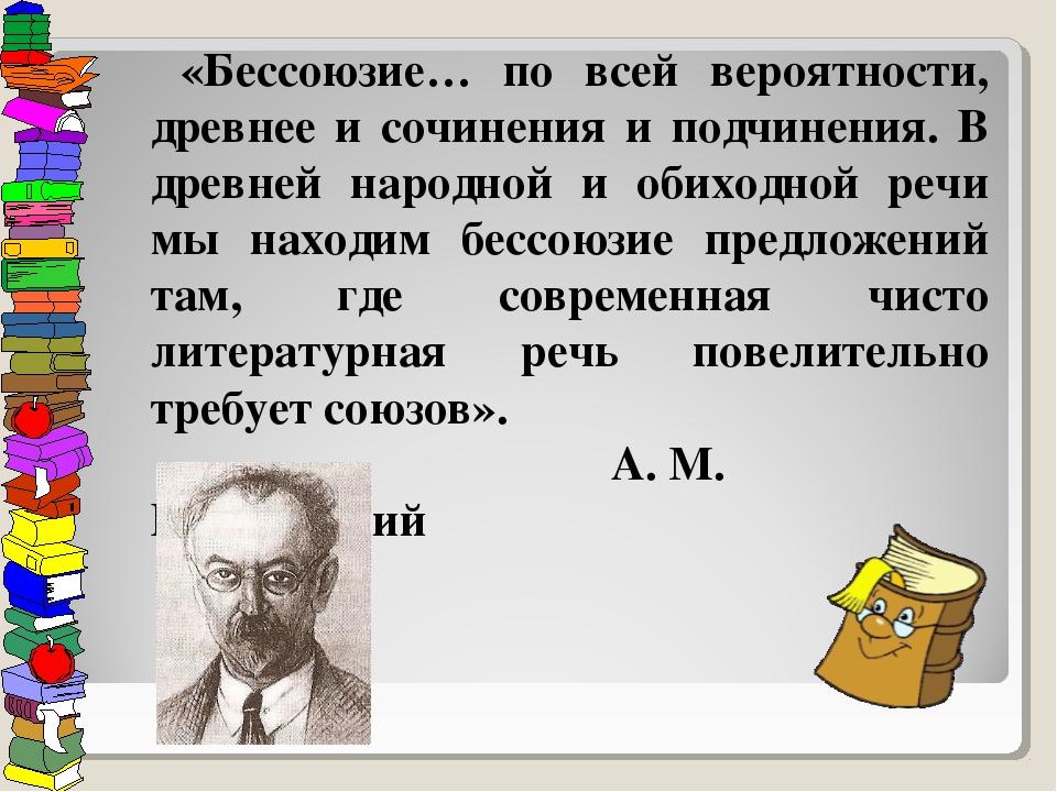«Бессоюзие… по всей вероятности, древнее и сочинения и подчинения. В древней...