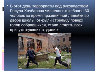В этот день террористы под руководством Расула Хачбарова численностью более