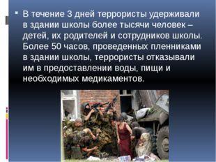В течение 3 дней террористы удерживали в здании школы более тысячи человек –