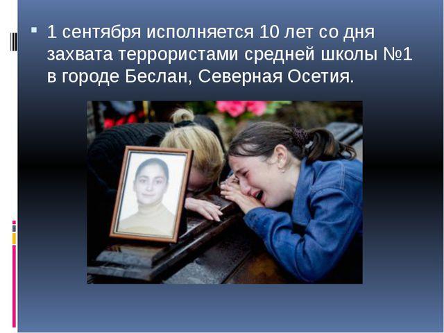 1 сентября исполняется 10 лет со дня захвата террористами средней школы №1 в...