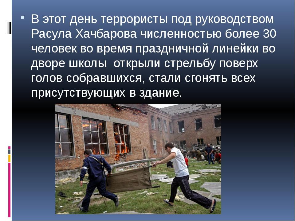 В этот день террористы под руководством Расула Хачбарова численностью более...