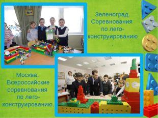 Зеленоград. Соревнования по лего-конструированию. Москва. Всероссийские сорев