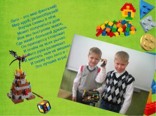 Лего – это мир фантазий! Мир идей, разнообразий! Изучая схемы в нём Может пол