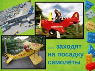 … заходят на посадку самолёты