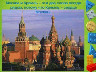 Москва и Кремль – эти два слова всегда рядом, потому что Кремль – сердце Моск