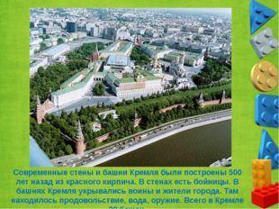 Современные стены и башни Кремля были построены 500 лет назад из красного кир