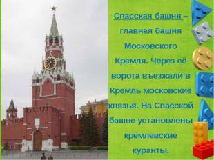 Спасская башня – главная башня Московского Кремля. Через её ворота въезжали в