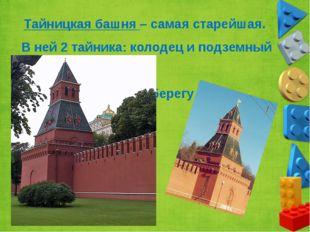Тайницкая башня – самая старейшая. В ней 2 тайника: колодец и подземный ход
