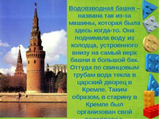 Водовзводная башня – названа так из-за машины, которая была здесь когда-то. О