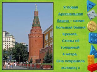 Угловая Арсенальная башня – самая большая башня Кремля. Стены её толщиной 4 м