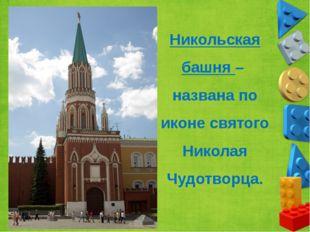Никольская башня – названа по иконе святого Николая Чудотворца.