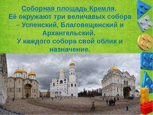 Соборная площадь Кремля. Её окружают три величавых собора – Успенский, Благов
