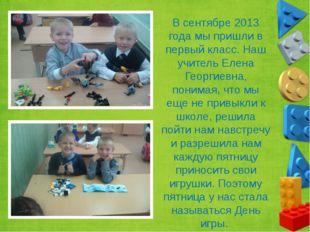 В сентябре 2013 года мы пришли в первый класс. Наш учитель Елена Георгиевна,