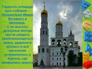 Гордость площади трех соборов – Колокольня Ивана Великого и звонница. С ее вы