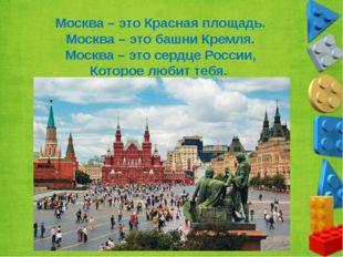 Москва – это Красная площадь. Москва – это башни Кремля. Москва – это сердце