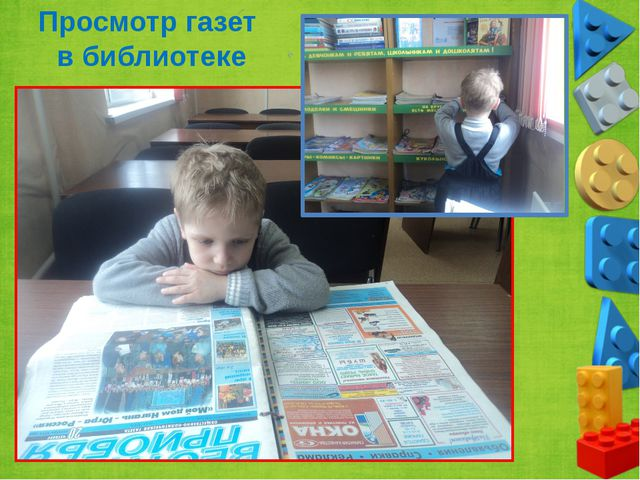 Просмотр газет в библиотеке