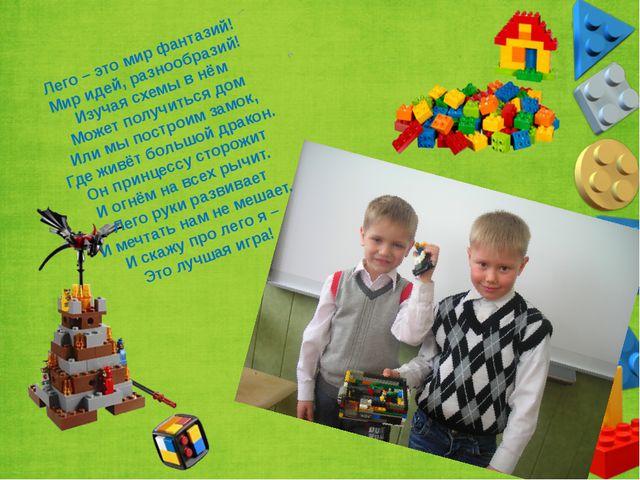 Лего – это мир фантазий! Мир идей, разнообразий! Изучая схемы в нём Может пол...