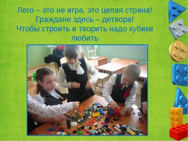 Лего – это не игра, это целая страна! Граждане здесь – детвора! Чтобы строить...