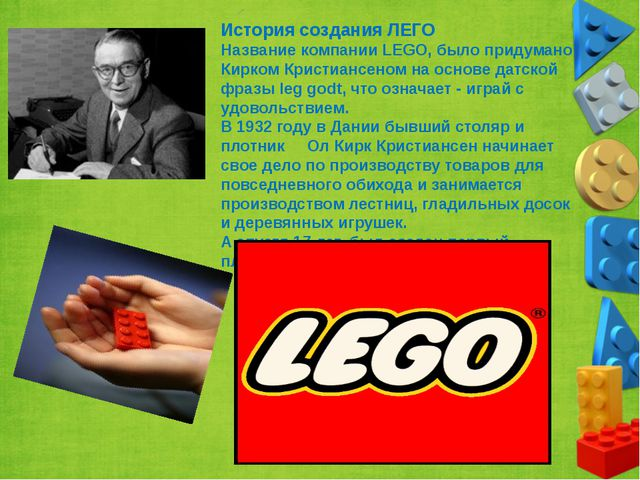 История создания ЛЕГО Название компании LEGO, было придумано Кирком Кристианс...