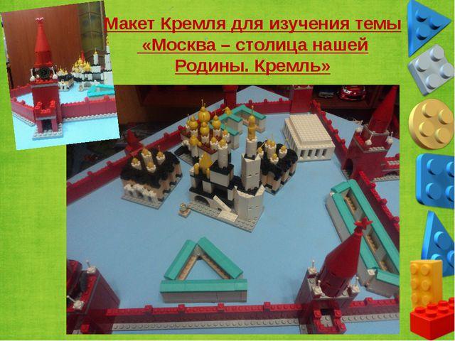 Макет Кремля для изучения темы «Москва – столица нашей Родины. Кремль»