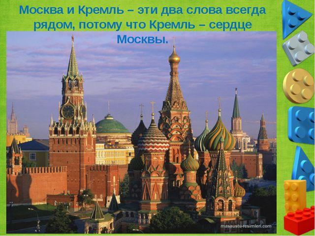 Москва и Кремль – эти два слова всегда рядом, потому что Кремль – сердце Моск...