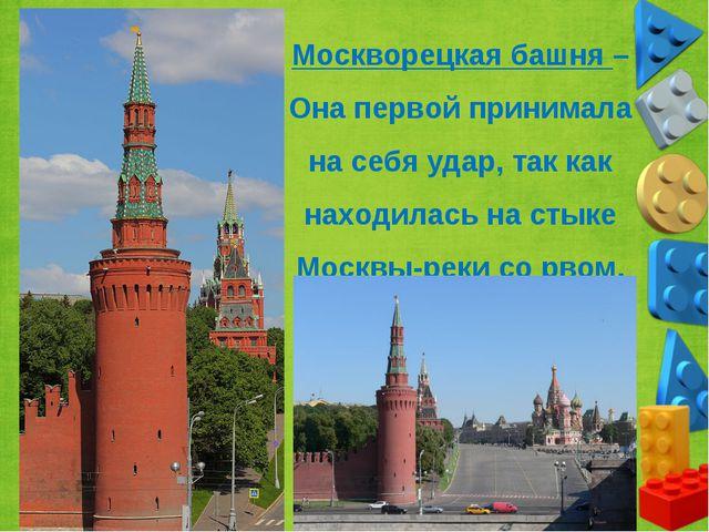 Москворецкая башня – Она первой принимала на себя удар, так как находилась на...