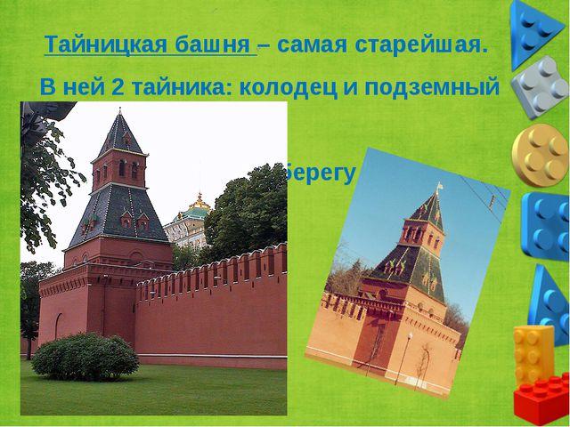 Тайницкая башня – самая старейшая. В ней 2 тайника: колодец и подземный ход...