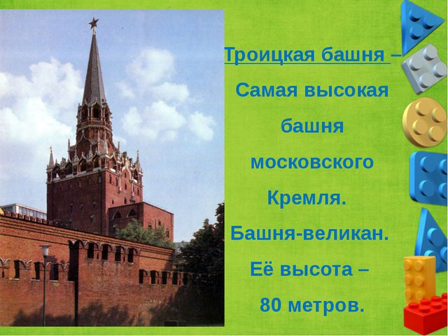Троицкая башня – Самая высокая башня московского Кремля. Башня-великан. Её вы...