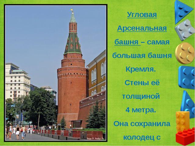 Угловая Арсенальная башня – самая большая башня Кремля. Стены её толщиной 4 м...