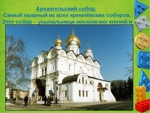 Архангельский собор. Самый пышный из всех кремлёвских соборов. Этот собор – у...