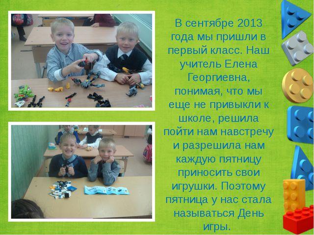 В сентябре 2013 года мы пришли в первый класс. Наш учитель Елена Георгиевна,...