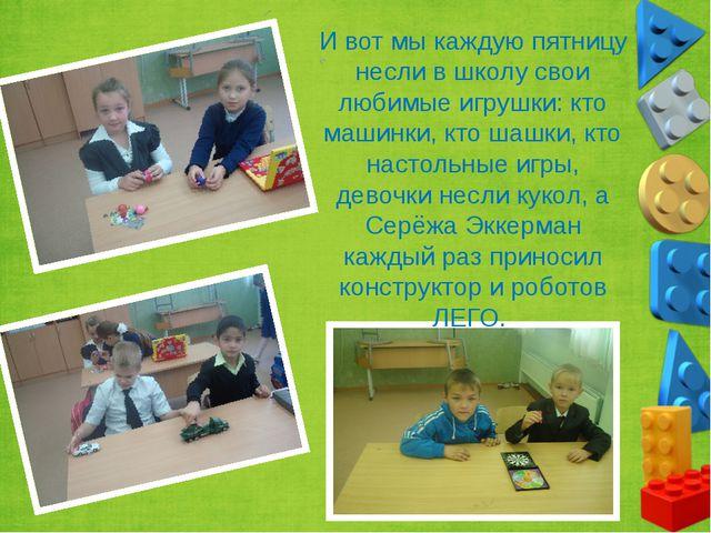 И вот мы каждую пятницу несли в школу свои любимые игрушки: кто машинки, кто...
