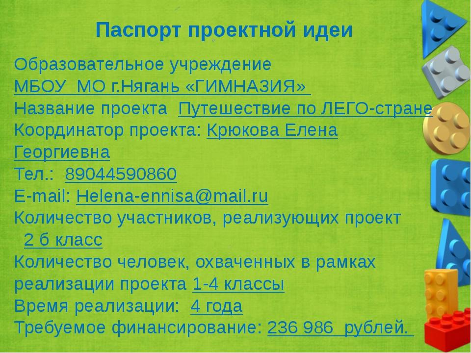 Паспорт проектной идеи Образовательное учреждение МБОУ МО г.Нягань «ГИМНАЗИЯ»...