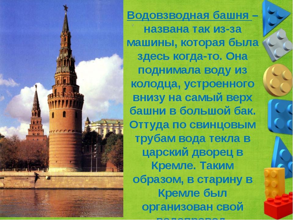 Водовзводная башня – названа так из-за машины, которая была здесь когда-то. О...