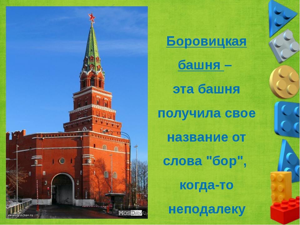 """Боровицкая башня – эта башня получила свое название от слова """"бор"""", когда-то..."""