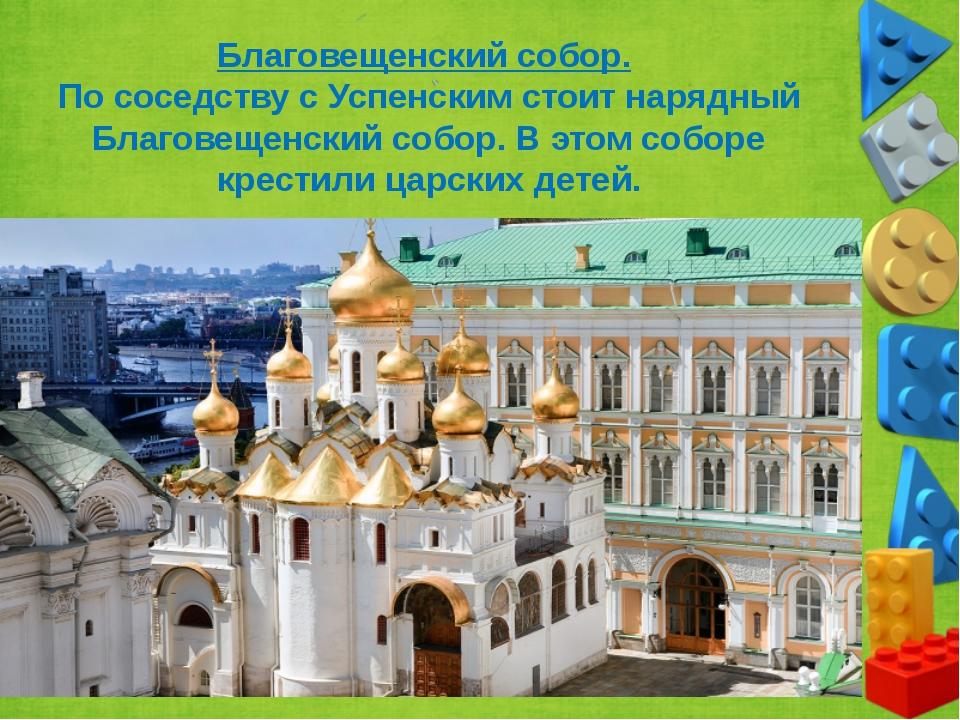 Благовещенский собор. По соседству с Успенским стоит нарядный Благовещенский...