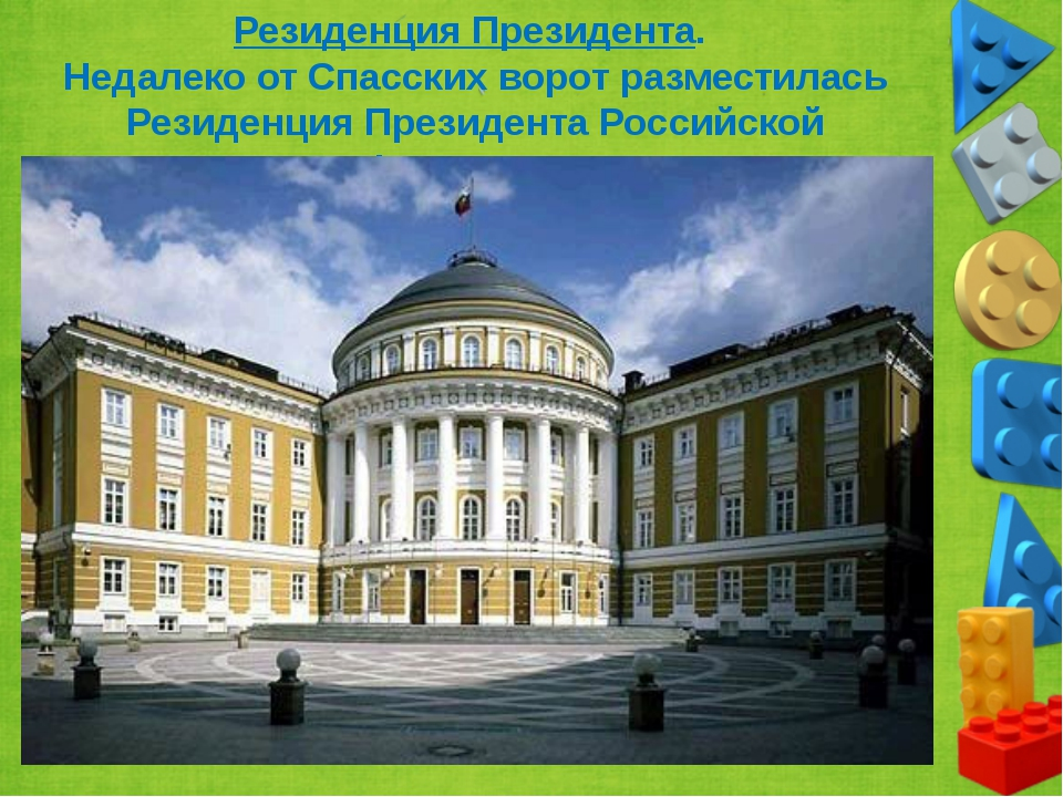 Резиденция Президента. Недалеко от Спасских ворот разместилась Резиденция Пре...