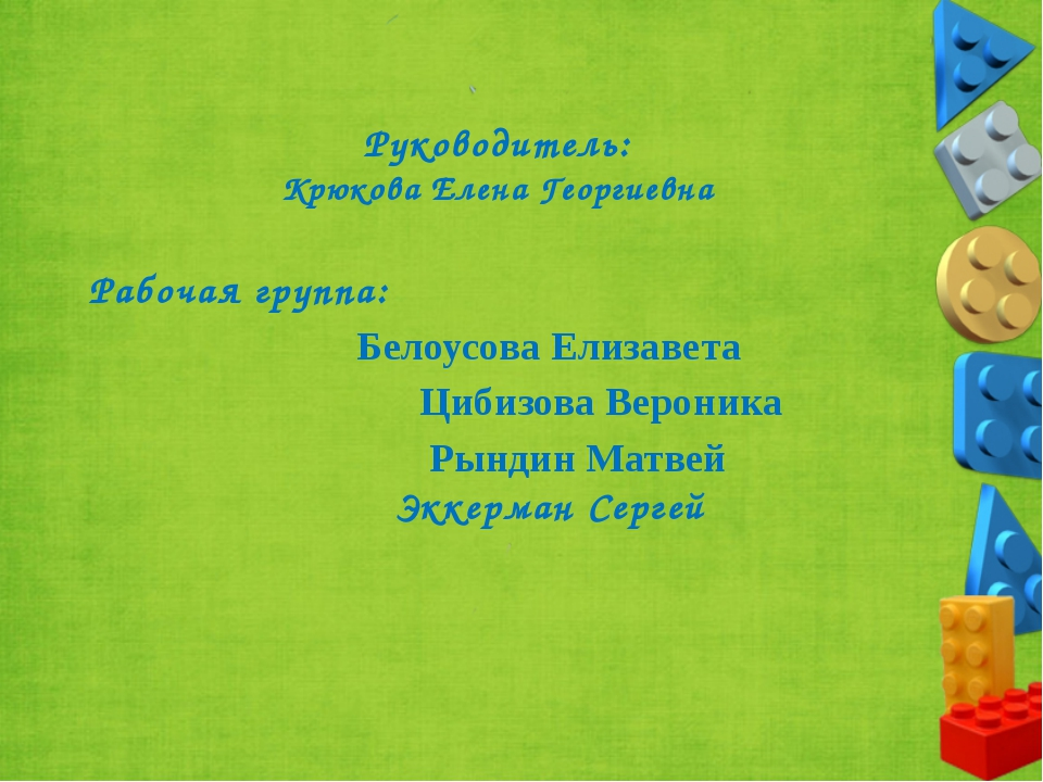 Руководитель: Крюкова Елена Георгиевна Рабочая группа: Белоусова Елизавета...
