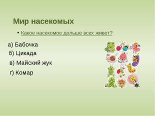 Используемая литература: 1. В. А. Алексеев «300 вопросов и ответов о животных