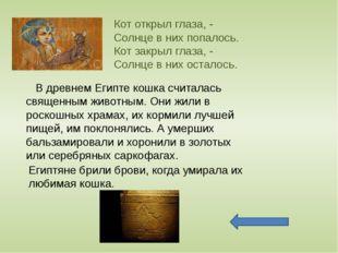 Угадай-ка Львиная игрунка – это: а) Птица б) Игрушка для льва в) Обезьяна г)